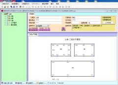 <strong>建筑变形分析系统ST11.50数据处理功能介绍</strong>
