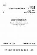 JGJ8-2016  建筑变形测量规范下载