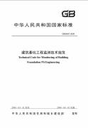 建筑基坑工程技术监测规范下载