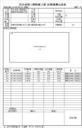 沉降观测记录表下载(可直接打印)