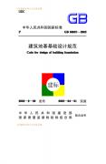 《建筑地基基础设计规范》GB50007-2002下载
