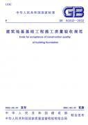 《建筑地基基础工程施工质量验收规范》下载